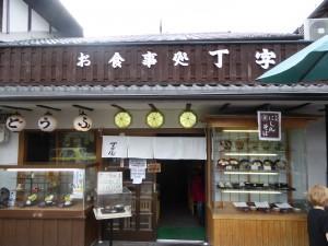 Resto coup de coeur, Arashiyama, Kyoto